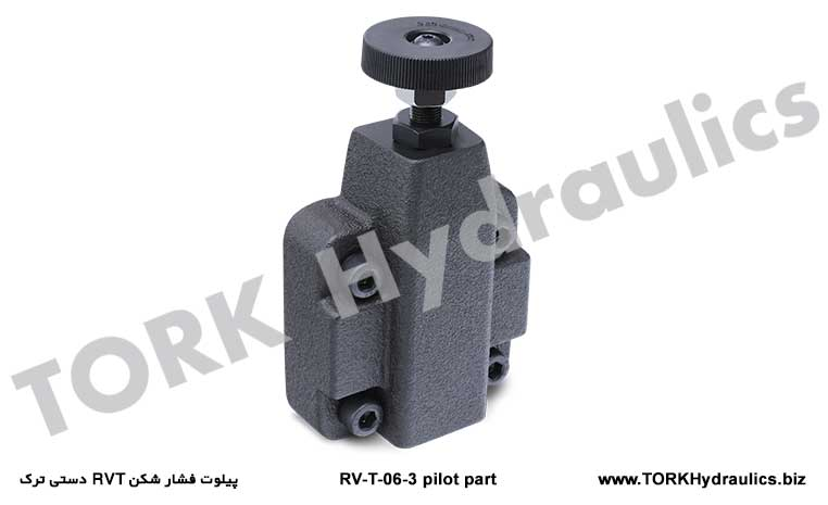 پیلوت فشار شکن  Hydraulic manual pressure breaker pilot